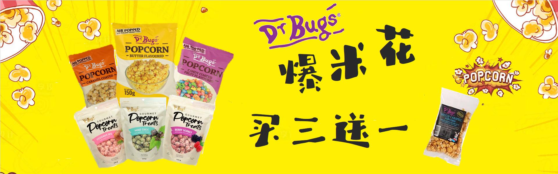 Dr Bugs爆米花买三送一