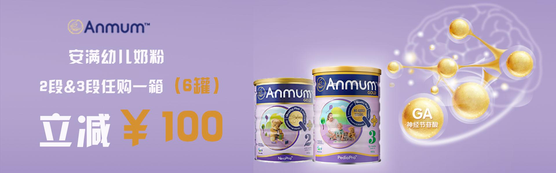 安满幼儿奶粉2段&3段 任购一箱(6罐) 立减¥100