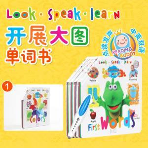 【0-6岁】Look Speak Learn开展大图单词书 意大利原版引进 双语点读 简单易懂 小达人智能点读笔16G(蓝色)