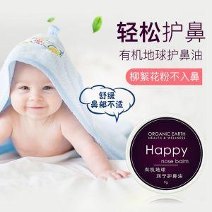 有机地球护鼻油9g 滋润鼻腔 缓解干燥出血 隔离过敏源 温和不刺激 孕婴安心用 过敏性鼻炎必备 默认规格