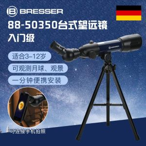 【5岁+】德国宝视德儿童天文望远镜入门款 学生科普玩具 适合拍风景及明亮星体 可连接手机拍照 默认规格