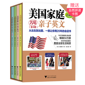 【3岁+】《美国家庭万用亲子英文·点读版》亲子互动学英语 口语练习 纯正美音 3岁用到30岁 英语早教 默认规格