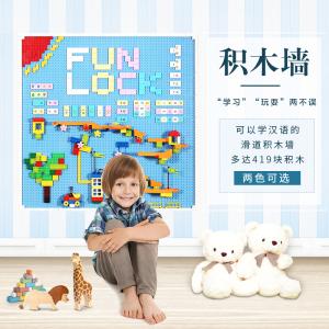 欢乐客积木墙 可铺1平米 411块积木 益智 拼插 玩具 欢乐客高配积木墙(411粒+8底板)-蓝