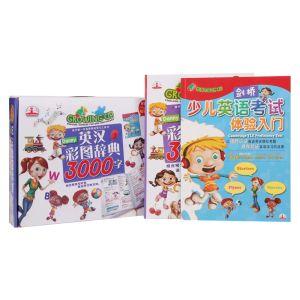 《英汉彩图词典3000字》精装点读版,易学、好玩、好听、好看,帮助孩子主动学习,强化知识,3-12岁适读 英汉彩图辞典3000字套装
