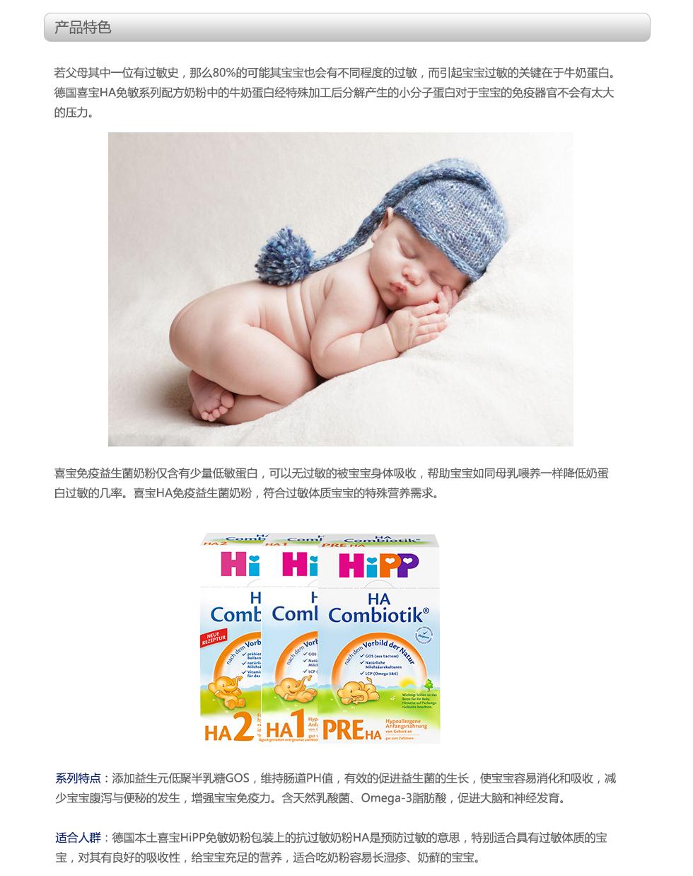 喜宝HA_04.jpg