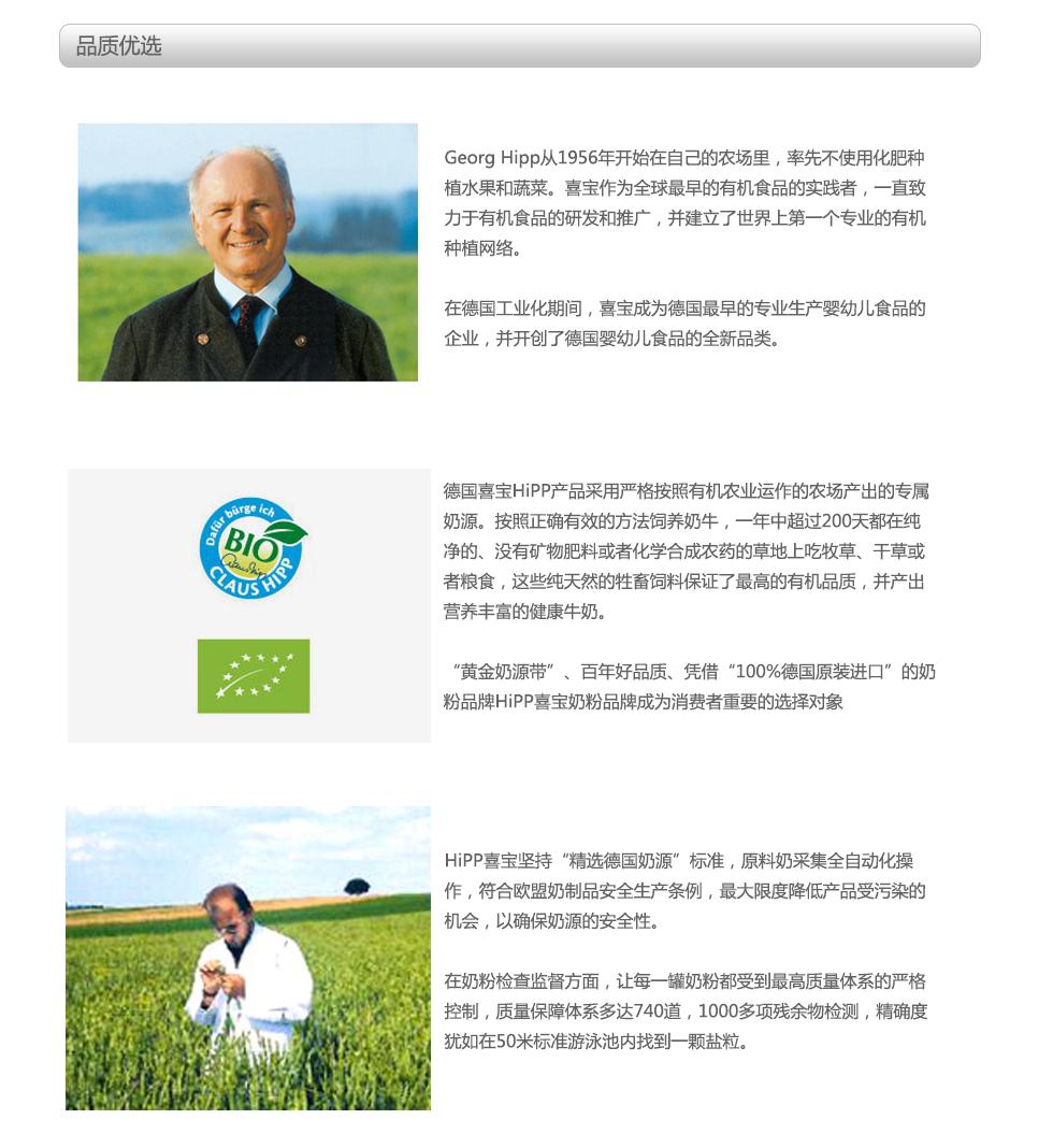 喜宝益生菌页面_03.jpg