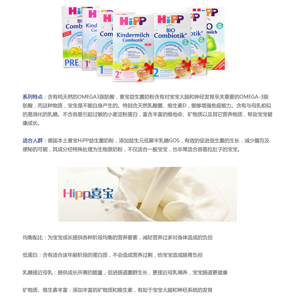喜宝益生菌页面_05.jpg