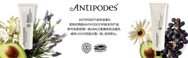 Antipodes买两个产品送日霜或洁面乳或磨砂膏一个