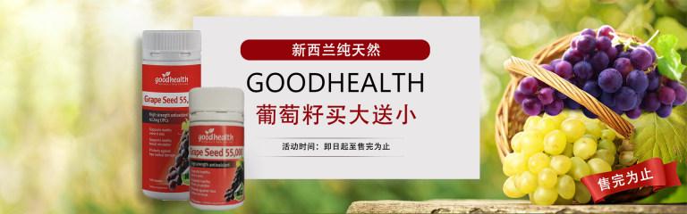 Good Health 好健康葡萄籽买一大送一小