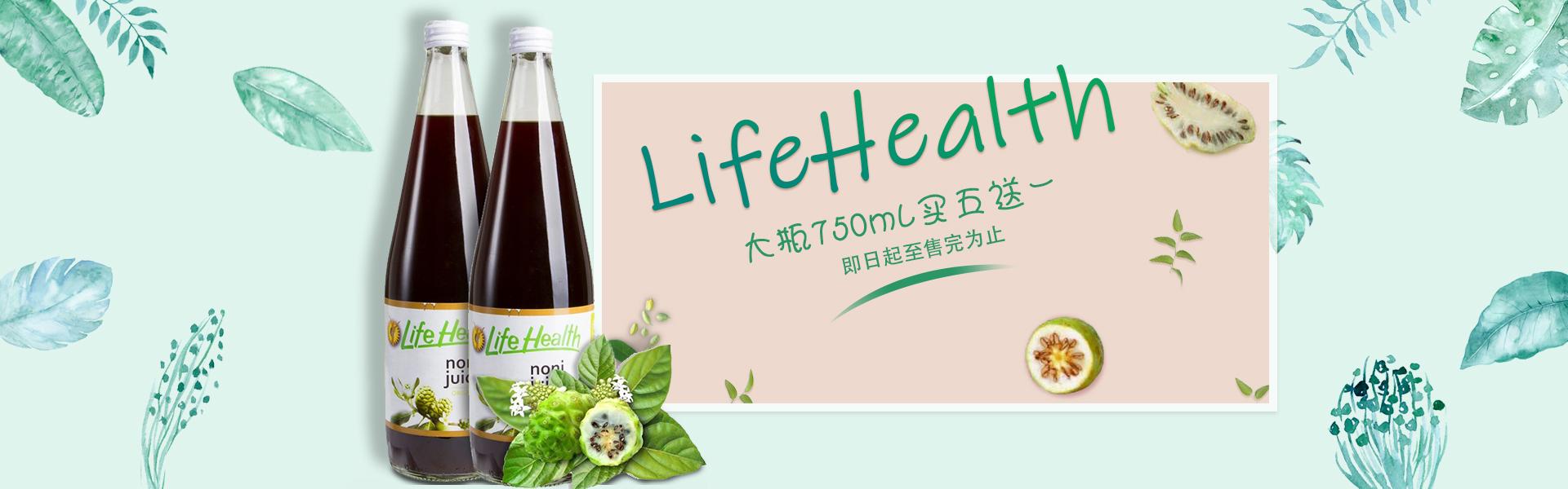 Life Health 有机诺丽酵素原液 750ml 买五赠一