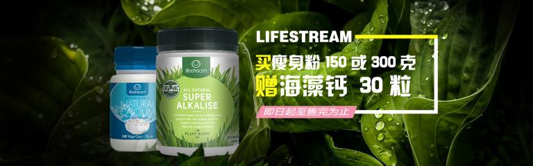 Lifestream 买瘦身粉送海藻钙