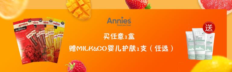 Annies买3盒赠Milk&Co婴儿护肤1支