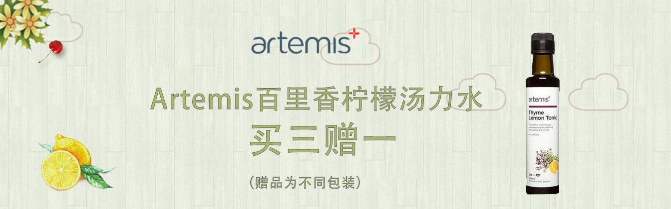 Artemis百里香柠檬滋养液买三赠一