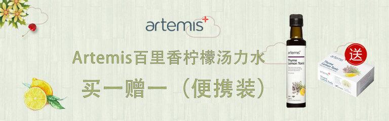 Artemis百里香买1赠便携装1份