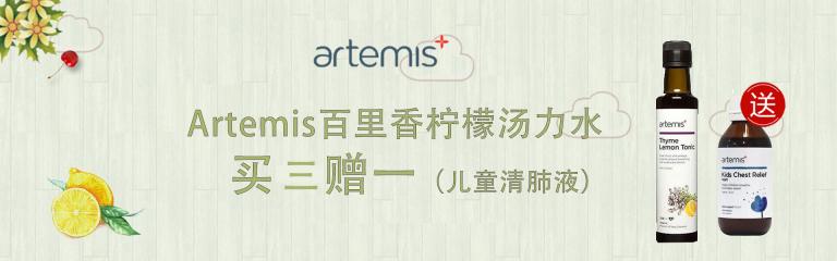 Artemis百里香滋养液买3赠儿童清肺1瓶