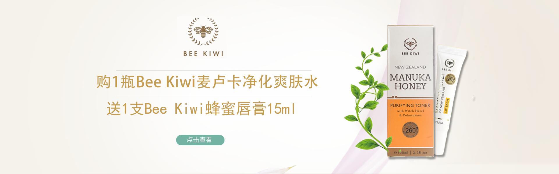 Bee Kiwi购1瓶净化爽肤水送1支蜂蜜唇膏