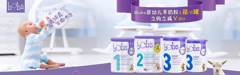 Bubs婴幼儿羊奶粉1箱/6罐立购立减¥60