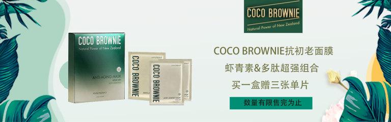 Coco Brownie抗初老面膜买一盒赠三张单片