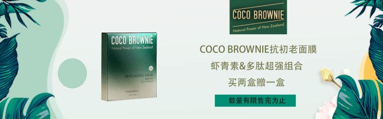 Coco Brownie抗初老面膜买2盒赠1盒