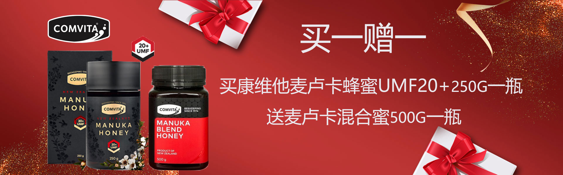 康维他蜂蜜UMF20+-250g 买1送混合蜜500g1瓶