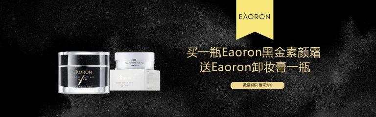 买EAORON黑金素颜霜1瓶赠卸妆膏1瓶
