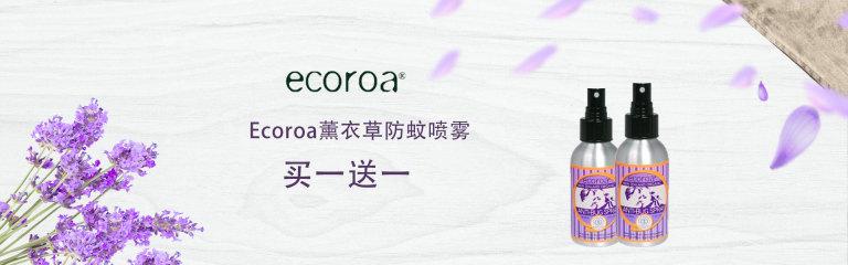 Ecoroa薰衣草防蚊喷雾买二送二(保质期2020.5)