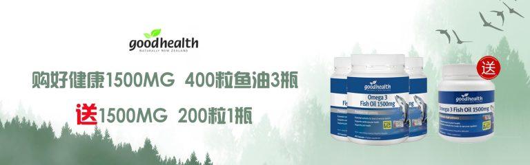 好健康1500mg400粒鱼油3瓶送1500mg200粒1瓶