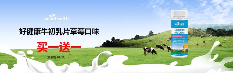 好健康牛初乳片草莓口味 买一赠一(保质期: 01/22)