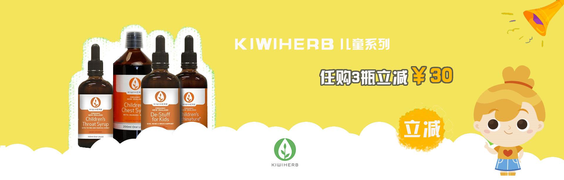 kiwiherb儿童系列任购3瓶立减¥30