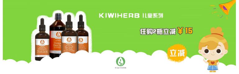 kiwiherb儿童系列任购2瓶立减¥15