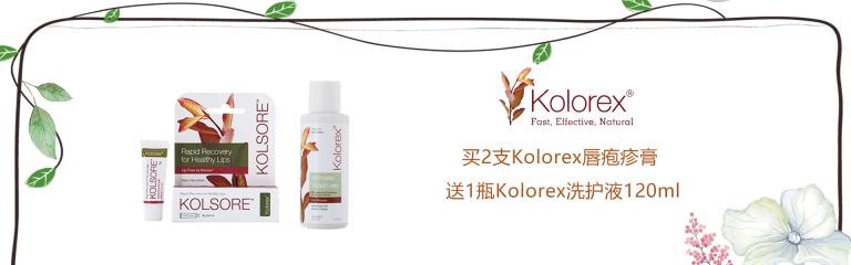 买2支Kolorex唇疱疹膏送洗护液120ml1瓶