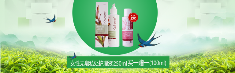 Kolorex 女性私处护理液250ml 买一赠一(100ml)
