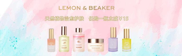 LEMON&BEAKER护肤任购一瓶立减¥15