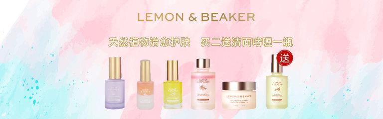 Lemon&Beaker植物护肤系列买二送洁面啫喱一瓶