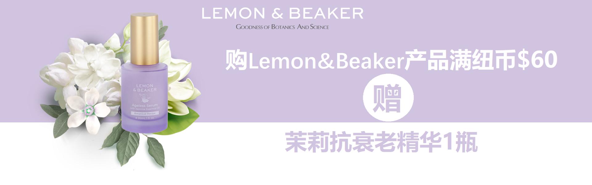 Lemon&Beaker产品满60纽币赠抗衰老精华1瓶