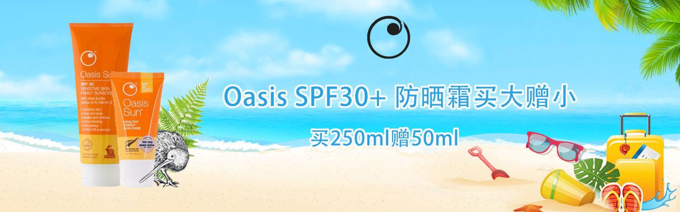 Oasis  SPF30+防晒霜买大送小