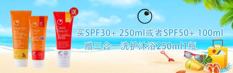 买Oasis SPF30+250ml或SPF50+100ml赠三合一沐浴250ml