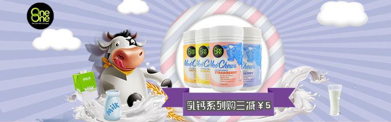 Oneone乳钙系列购三减¥5