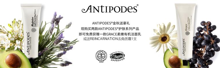 Antipodes买2个产品送日霜或洁面乳或去角质霜一个