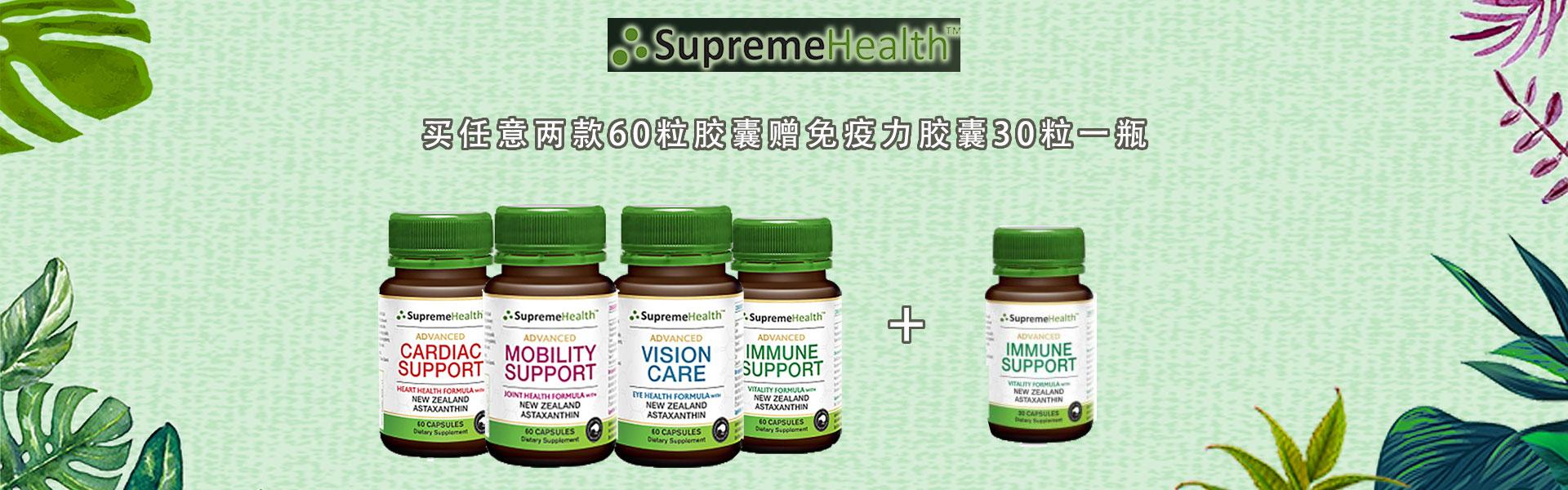 SupremeHealth任意一款60粒胶囊赠免疫力30粒一瓶