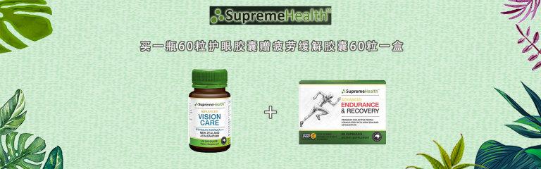 SupremeHealth买1个护眼赠疲劳缓解1盒