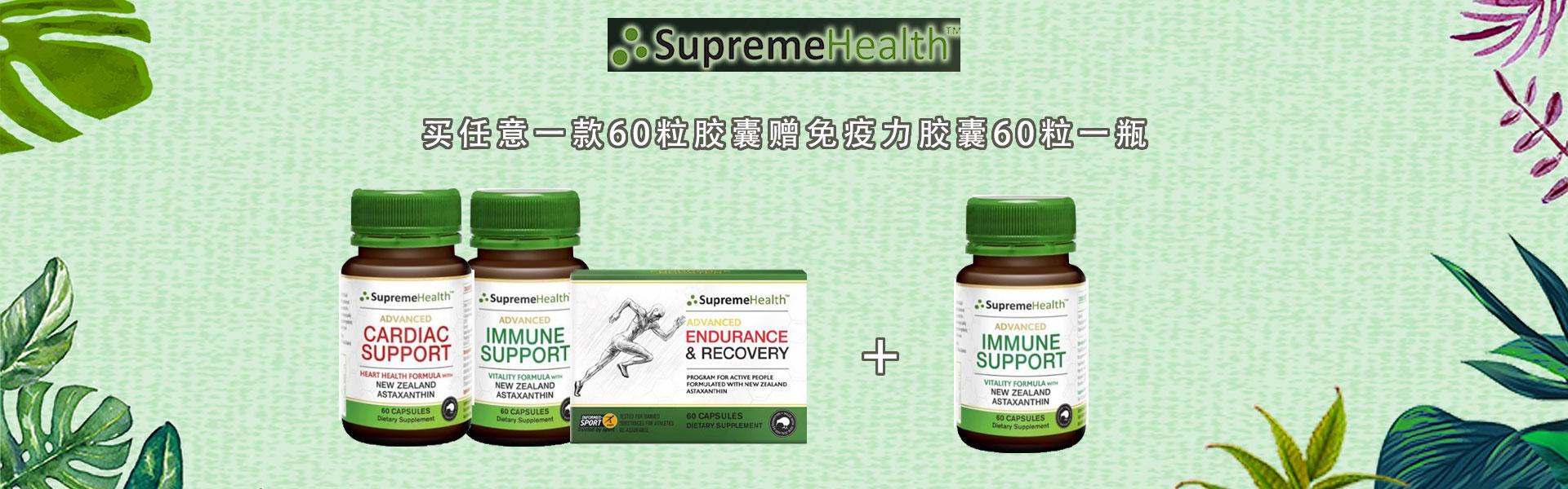SupremeHealth任意1款赠免疫力60粒一瓶