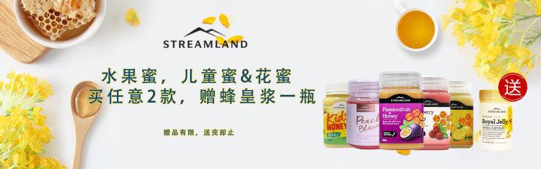 Streamland水果蜜&儿童&花蜜买2赠蜂皇浆1瓶