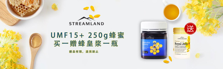 Streamland UMF15+ 250g蜂蜜 买1赠蜂皇浆1瓶