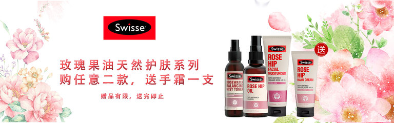 Swisse玫瑰果油护肤系列购任意三款送手霜一支