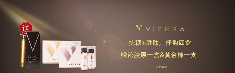 Vierra抗糖+胜肽任购四盒赠沁胶原一盒&黄金棒一支