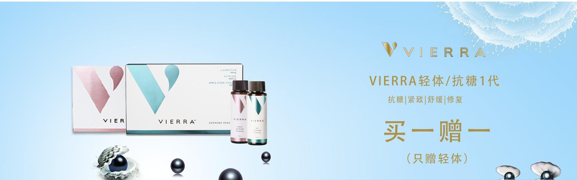 VIERRA美容纤体/抗糖1代口服液买一赠一